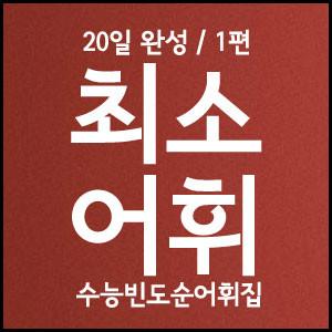 """Orbi Docs ̵œì†Œì–´íœ˜ ̈˜ëŠ¥ë¹ˆë""""순어휘집 1편"""